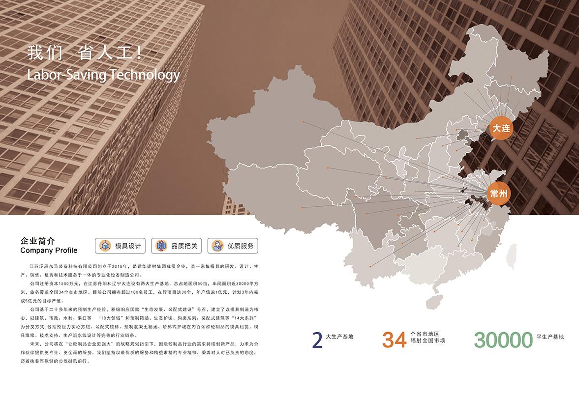 江苏汤辰东马装备科技有限公司