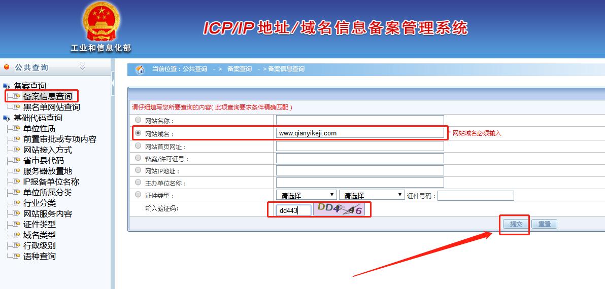 企业网站查询ICP备案信息方法