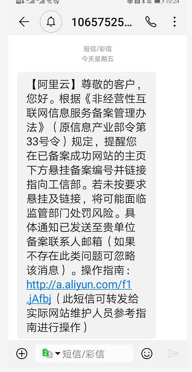 校园新闻短消息范文_关于企业网站建设后备案编号问题
