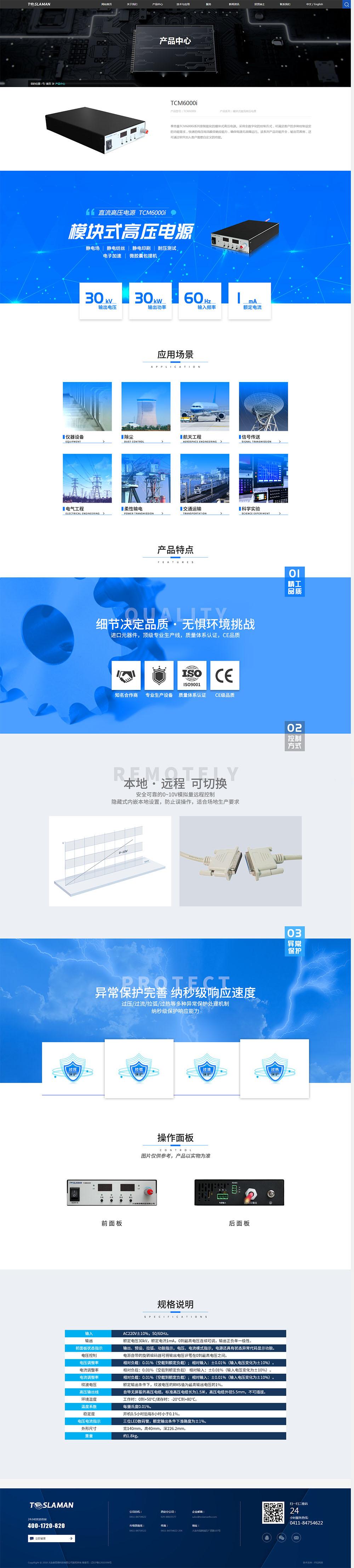 b2b网站建设公司_大连泰思曼科技有限公司