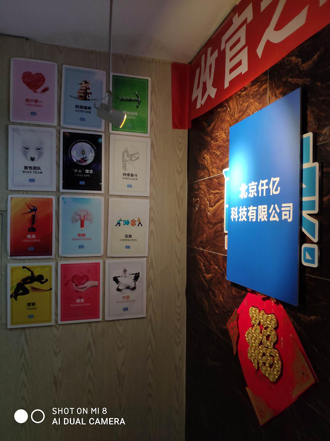 北京仟亿科技有限公司-007.jpg