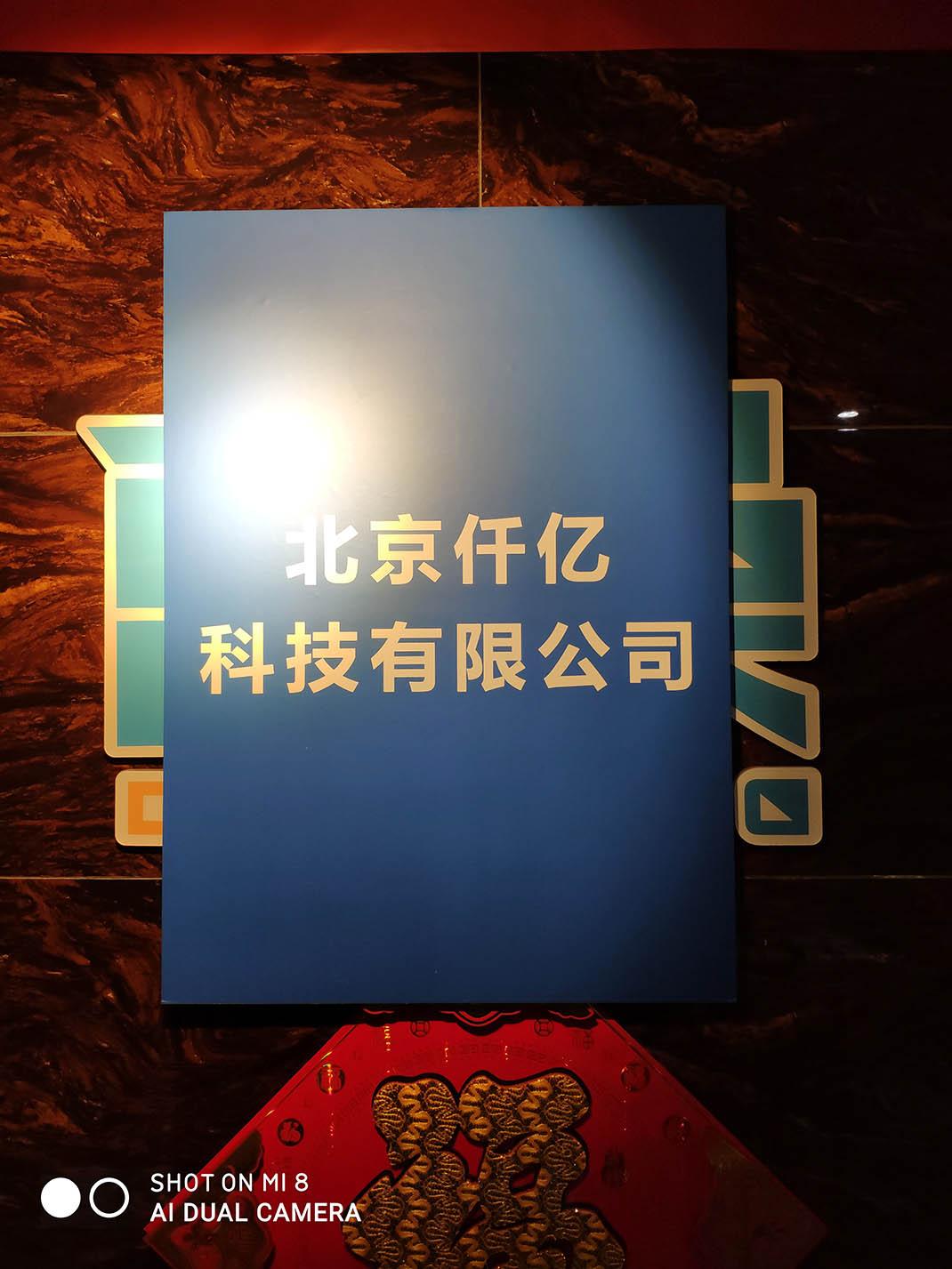北京仟亿科技有限公司-005.jpg