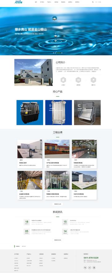大器环保工程(大连)有限公司网站首页效果图